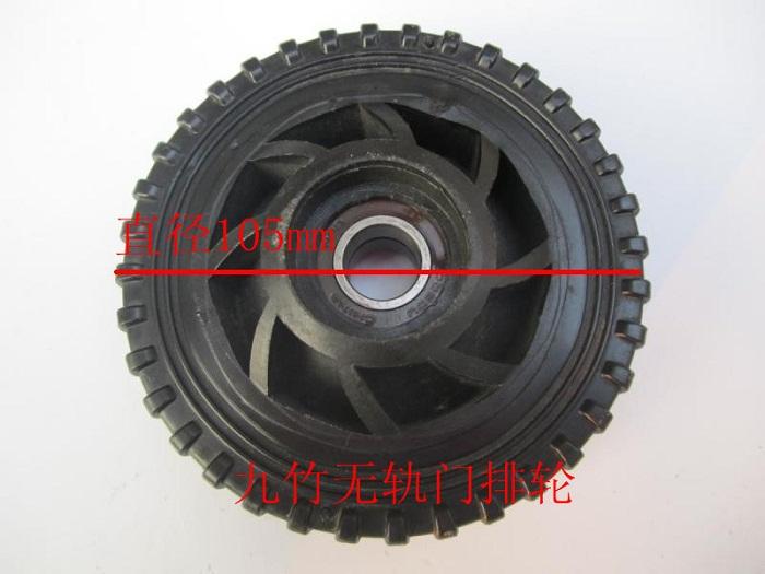 九竹橡胶门排轮
